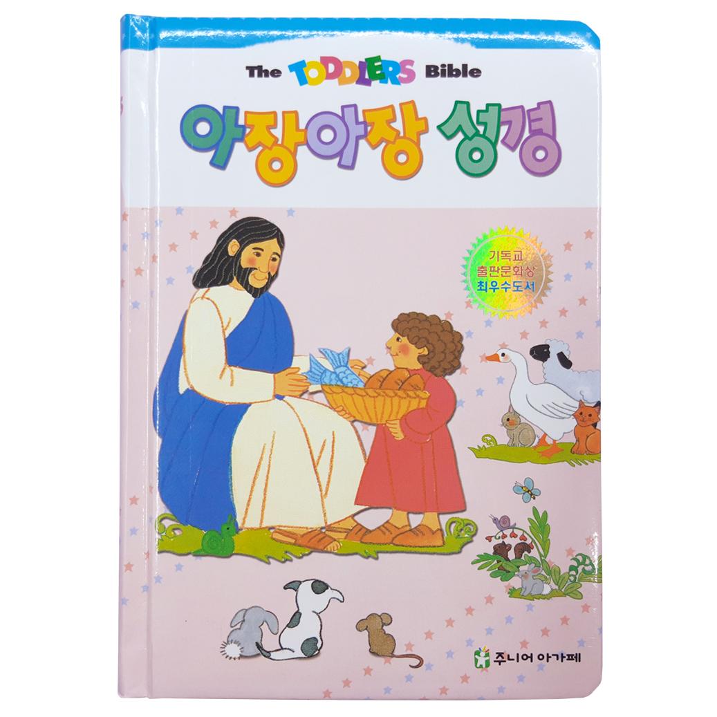 유아 어린이 성경동화 그림 성경책, 1) 주니어아가페 - 아장아장 성경