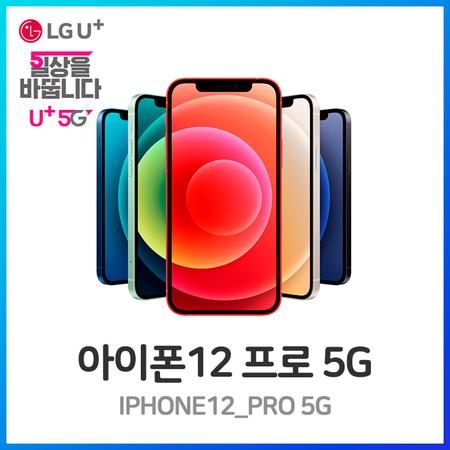 사전예약 APPLE 아이폰12 프로 5G 512GB LG 완납 (기기변경 선택약정), 상세페이지참조0, 기기변경_시그니처, 상세페이지참조0