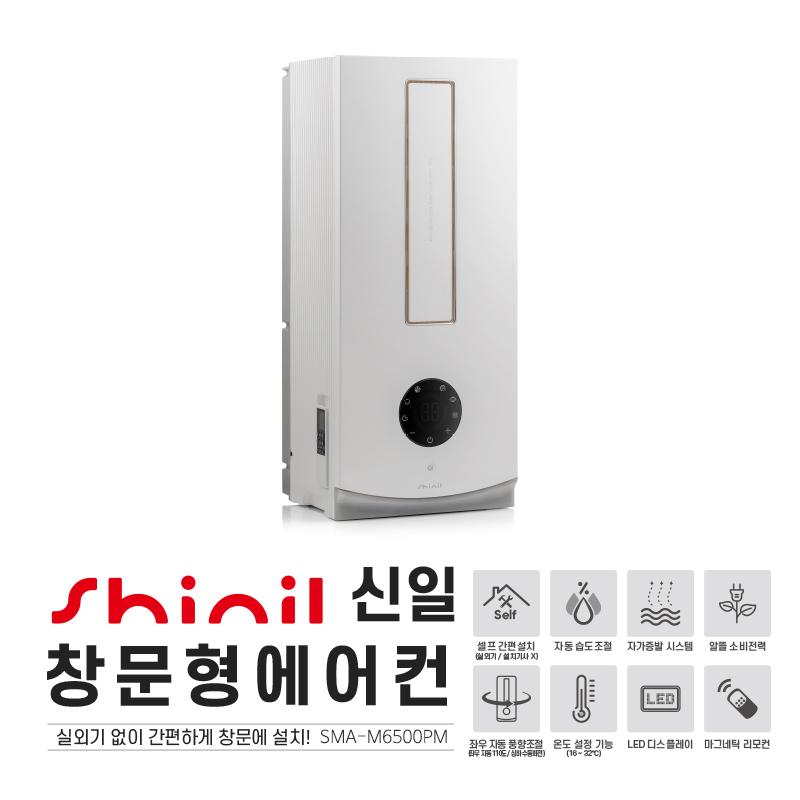 신일전자 창문형 에어컨 SMA-M6500PM, 자가설치-4-1772218638