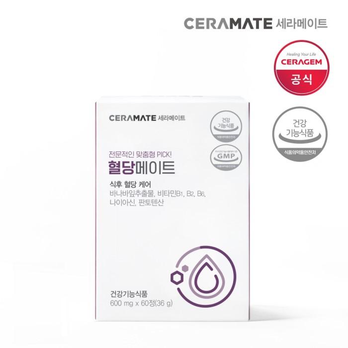세라젬 세라메이트 혈행메이트 60캡슐X2 (2개월분)