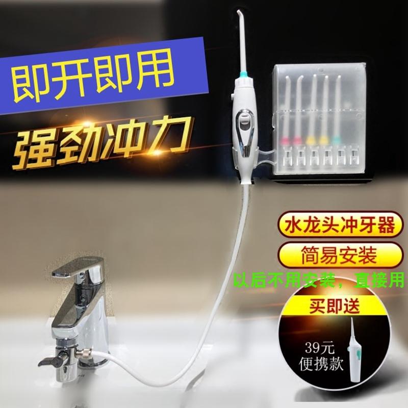 가정용 수도꼭지 직수 워터픽 구강 세정기 치아 물 칫솔 아쿠아픽구강 치아 청소, 단일상품개