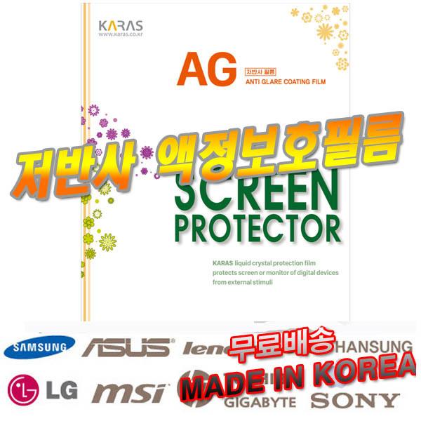 레노버 Ideapad L340-15API Picasso R3 WIN10노트북액정필름 저반사필름 지문방지 스크린보호, 1