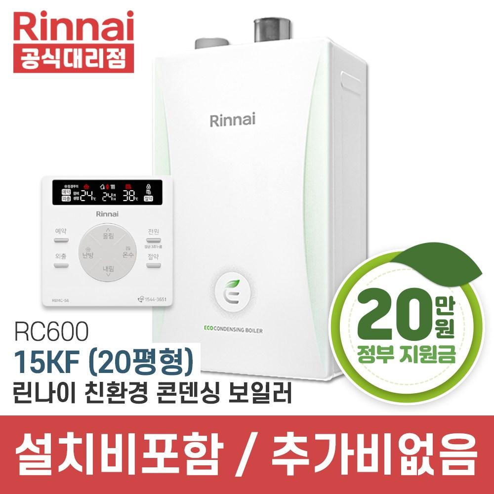 린나이 친환경 콘덴싱 보일러 RC600-15KF (20평형) 정부지원금 설치비포함 추가비없음, RC600-15KF(20평형)