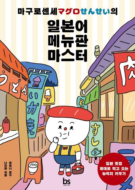 마구로센세의 일본어 메뉴판 마스터:일본 맛집 제대로 먹고 오는 능력치 키우기, 브레인스토어