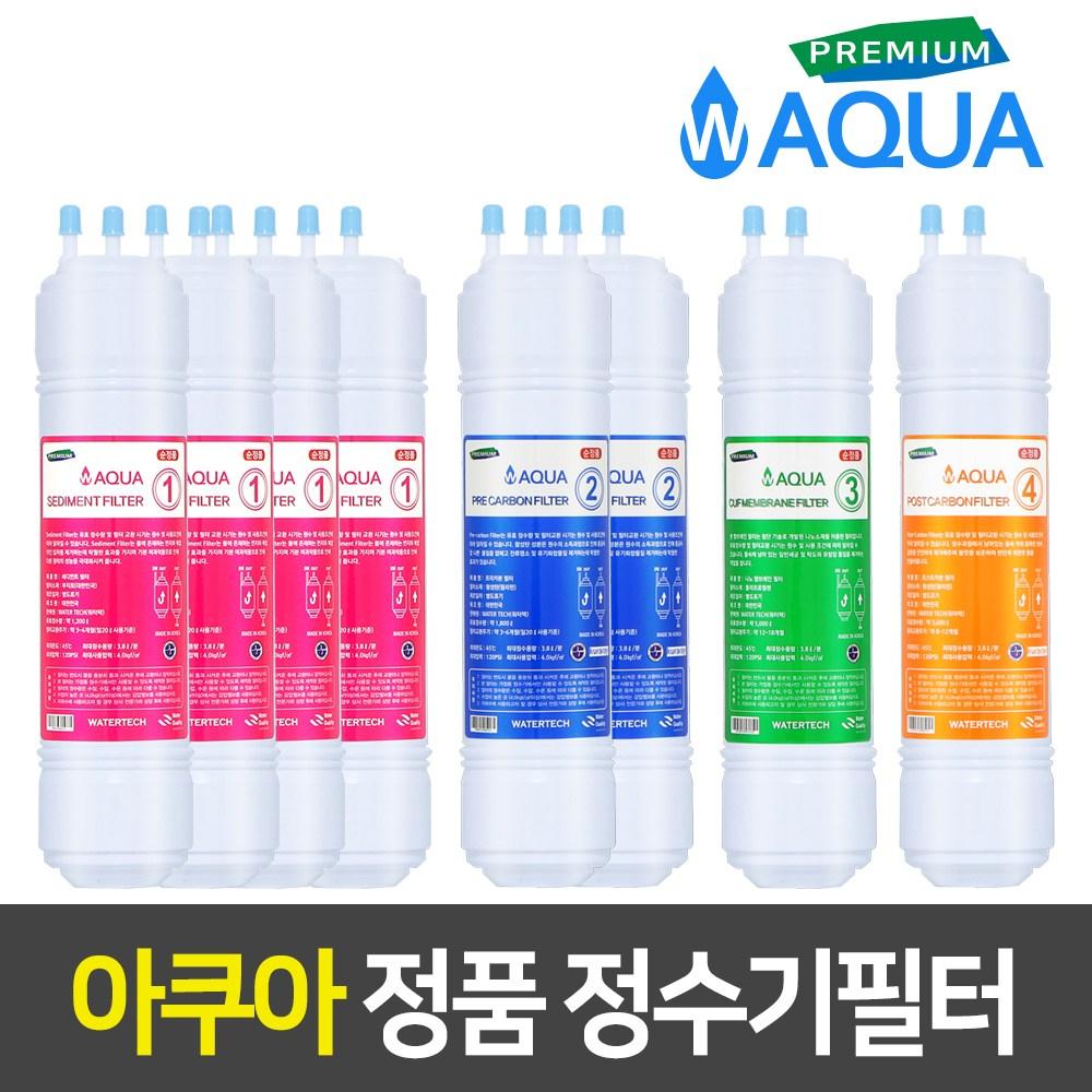 아쿠아 정수기필터 1년치 8개 세트 (11인치) 정수기