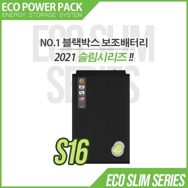 에코파워팩 블랙박스 보조배터리 S시리즈 S4 S8 S12 S16, [S시리즈 S16] 16Ah 약 100시간 지속
