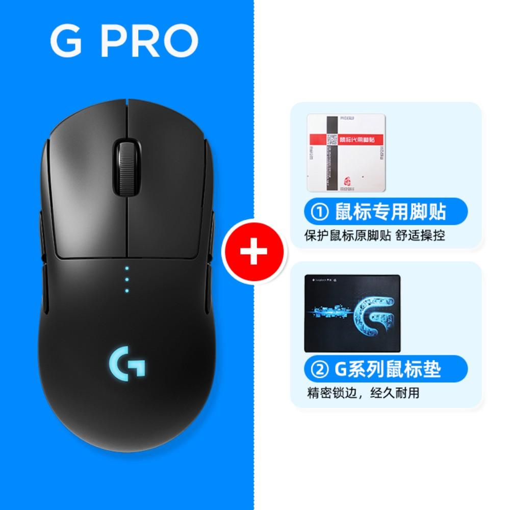 로지텍 GPRO 무선 듀얼 모드 게이밍 마우스 G PRO shit king gpw, 공식 표준, GPRO 무선 + 마우스 풋 스티커 + G 잠금 마우스 패드 SF 포장 풀기, 패키지 반환