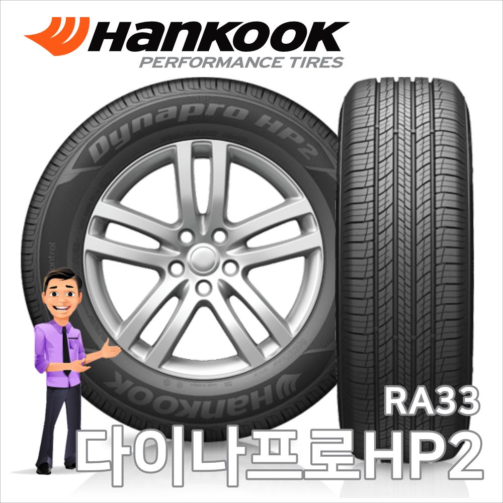 다이나프로HP2(RA33) 235/60R18 (타이어오빠 2356018) H