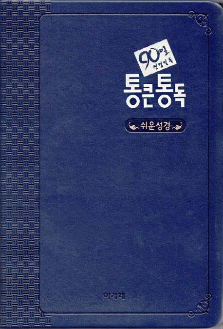 90일 성경일독 통큰통독 쉬운성경(네이비)(단본)(무지퍼)(색인), 아가페출판사