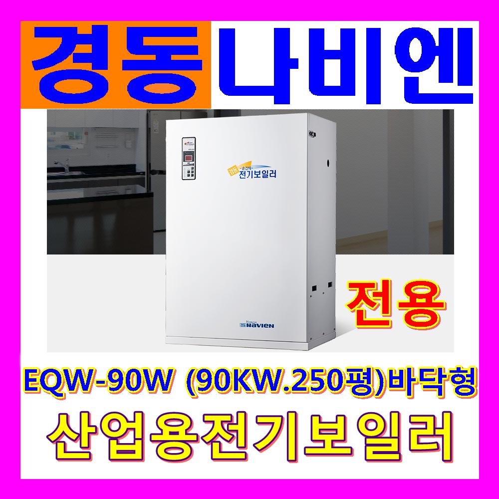 경동나비엔 전기보일러, 전기보일러 (EQW-90W 90KW 250평)