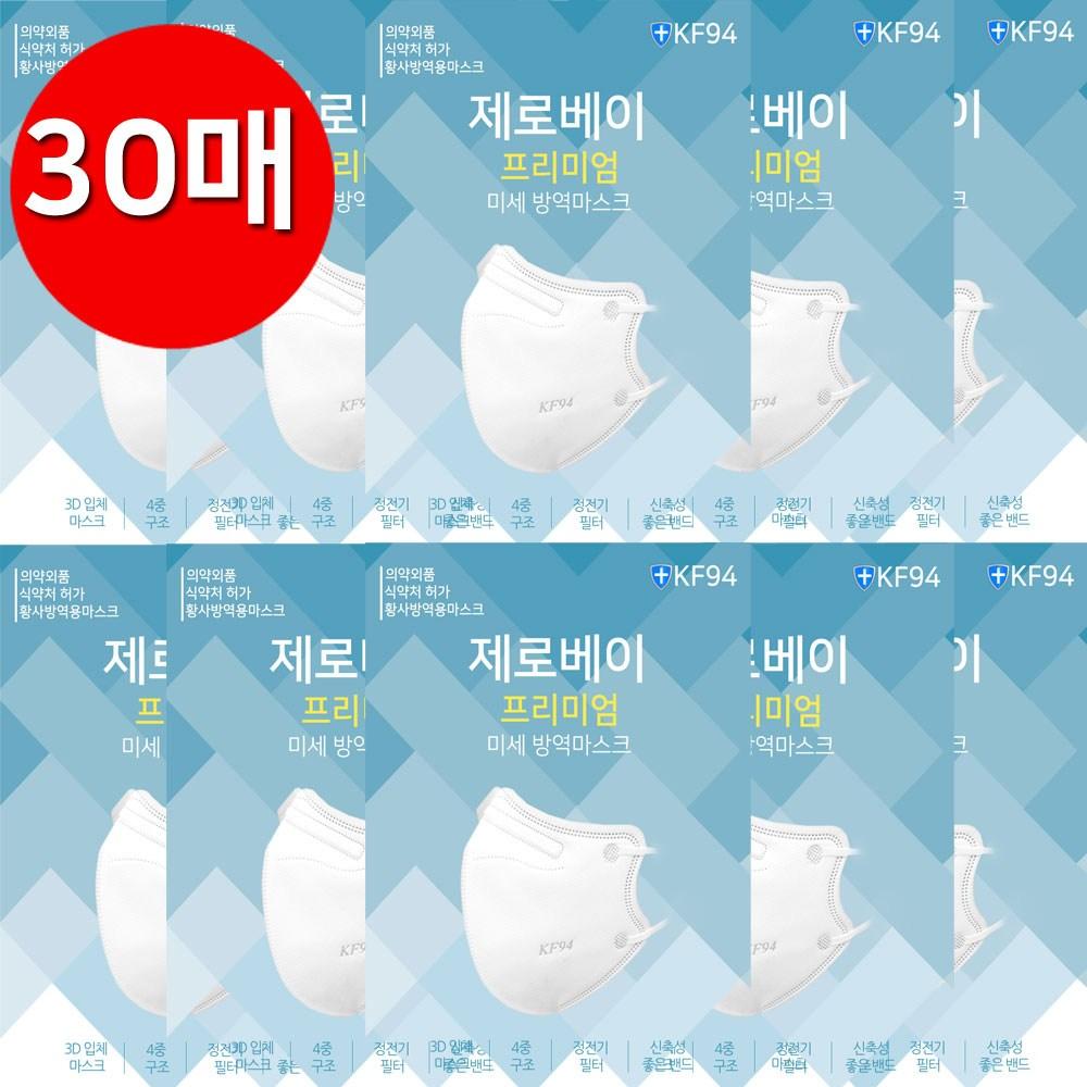 제로베이 프리미엄 KF94 마스크 미세먼지 황사마스크 30매 개별포장