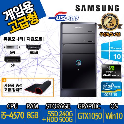 삼성전자 중고컴퓨터 게임용 사무용 가정용 윈도우10 SSD 지포스 데스크탑 본체, i5-4570/8G/SSD240G+500/GTX1050, 08.삼성 고급형 게이밍