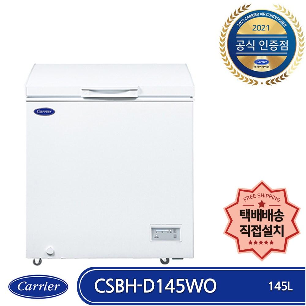 캐리어 CSBH-D145WO 미니(소형) 냉동고 가정용 업소용 다목적 택배배송 직접설치 (POP 195098791)