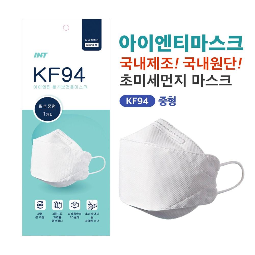 KF94마스크 중형 100매 어린이마스크 국내원단 필터 개별포장 끈조절 8세~19세까지, 1개