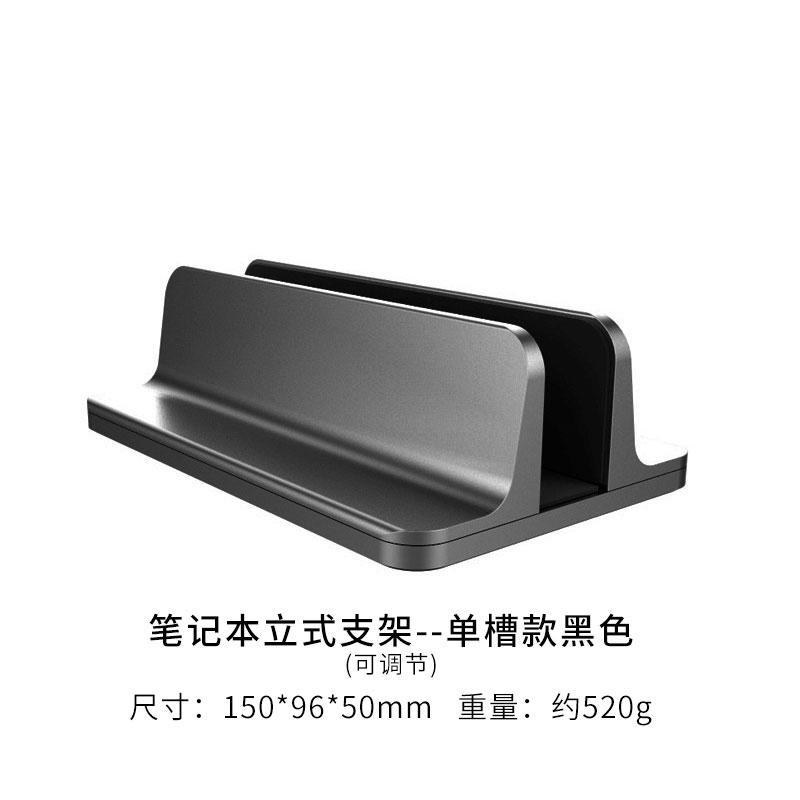 노트북받침대 노트북 스탠드 수직 스탠드 Apple 컴퓨터 브래킷 macbook pro, 9. 색상 분류: 블랙-알루미늄 합금-브라켓-보통 소형