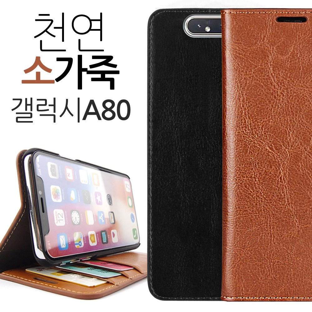 더조은셀러 갤럭시A80 천연 소가죽 다이어리 케이스 A805 A80 갤럭시A 삼성 휴대폰
