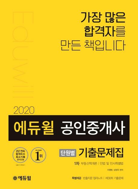 에듀윌 공인중개사 1차 단원별 기출문제집(2020):부동산학개론 민법 및 민사특별법