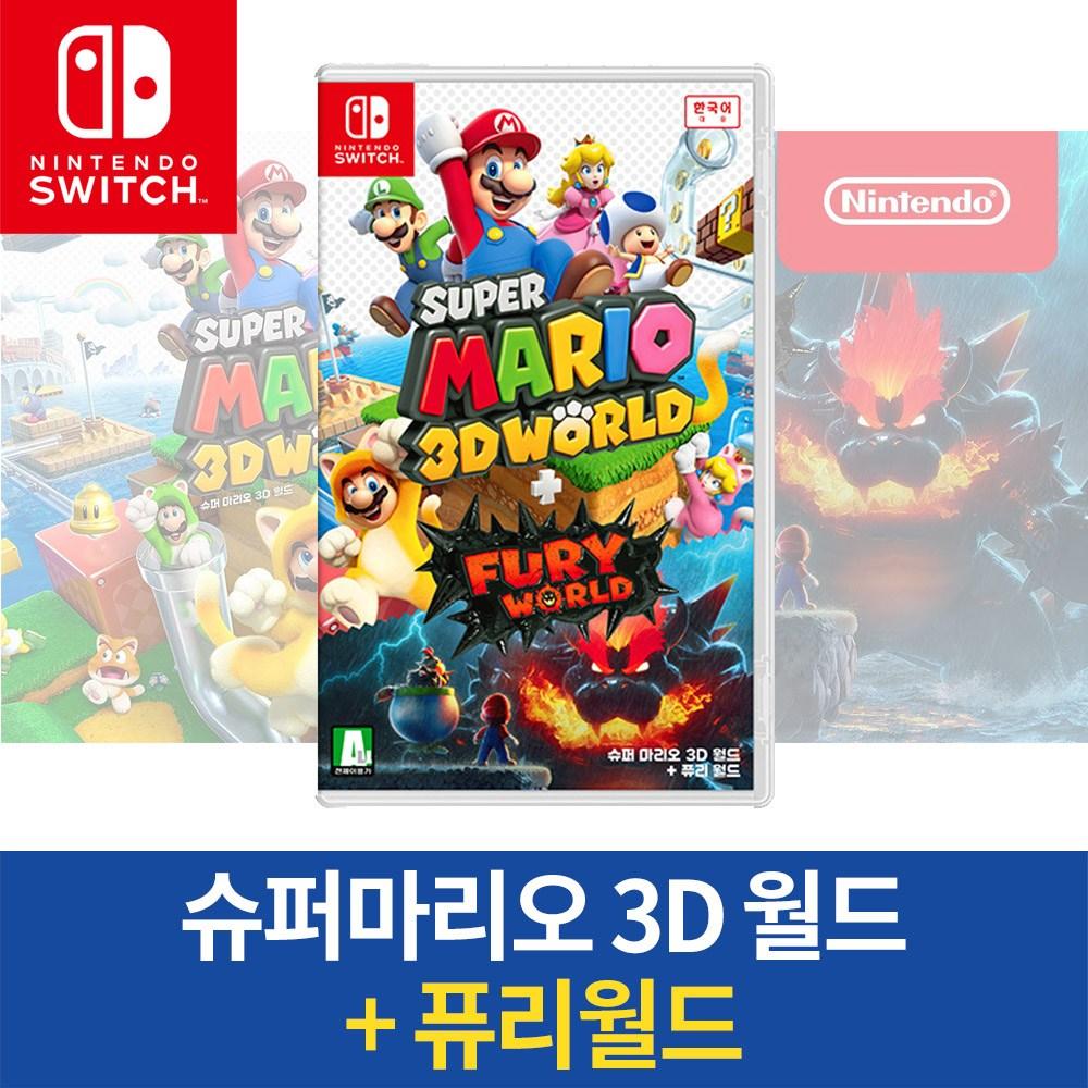 닌텐도 스위치 슈퍼 마리오 3D월드+퓨리 월드 2/15일