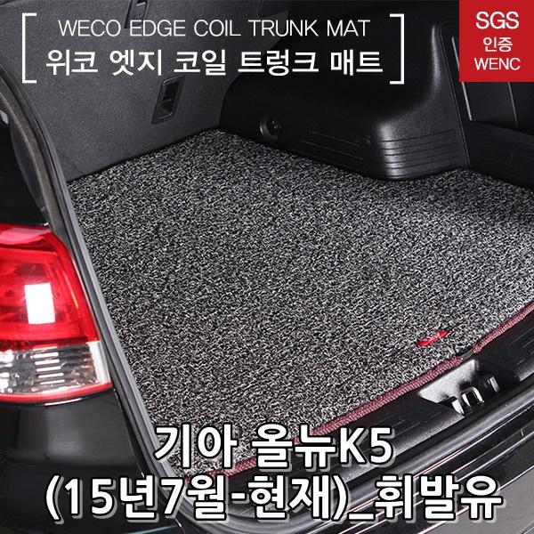 ksw398 트렁크매트 기아 올뉴K5 wf861 (15년7월-현재)_휘발유, 레드