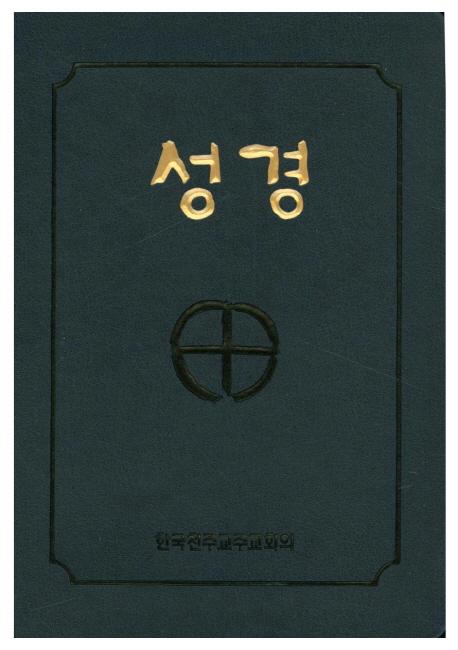 성경(국반판 2단 금장색인)(무지퍼)(BA6 BH)(250170), 한국천주교주교회의