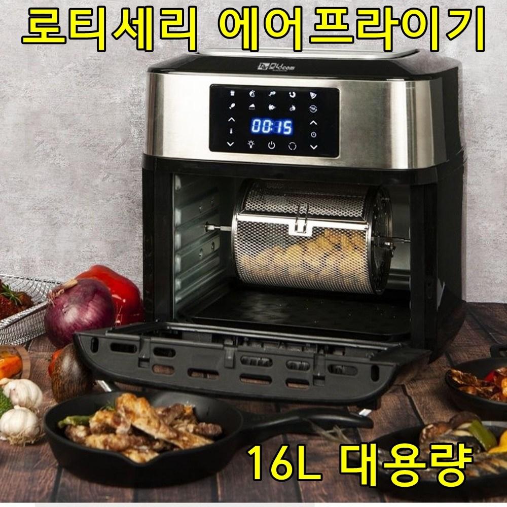 초대형 대용량 업소용 가정용 로티세리 오븐 치킨 통닭 감자 튀김기 에어프라이기 12L 16L, 로티세리에어프라이기 16L