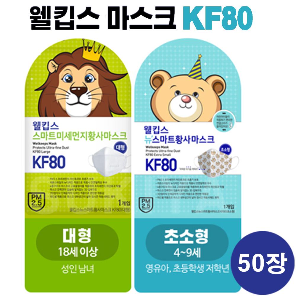 웰킵스 KF80 마스크 대형 소형 초소형 50매