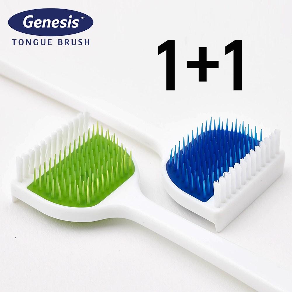 제네시스텅브러쉬 혀백태제거 혀클리너 2개 세트, (1+1)블루+그린