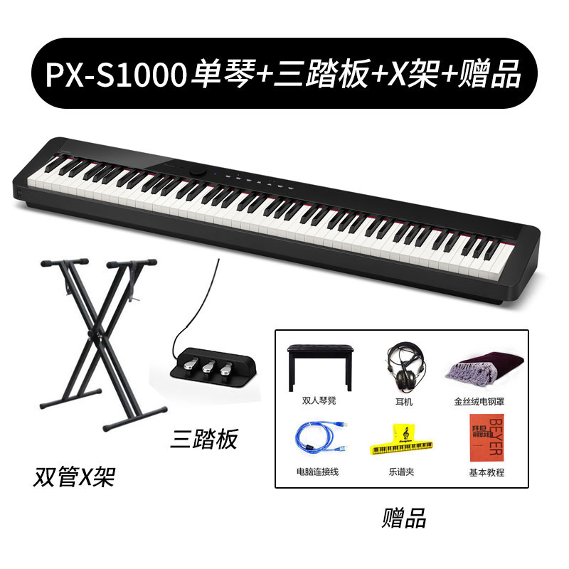 디지털피아노 전기피아노 PX-S1000 성인 초보자 가정용 프로페셔널 88건 전자 피아노 휴대용, T02-(신상품)PX-S1000블랙 단기+삼 페달+X선반+증