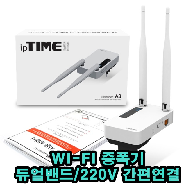 IP TIME EXTENDER-A3MU 와이파이 확장기-와이파이 약할때 확장기 공유기 외장안테나, IP TIME EXTENDER A3-MU