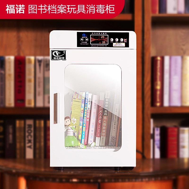 가정용 책소독기 장난감 소품 그림책 교과서 살균기, FLD-36B (강화 유리문)_1.2mm