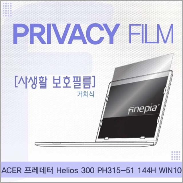 ksw12035 ACER 프레데터 Helios 300 PH315_51 144H WIN10용 거치식 ce802 정보보호필름, 1
