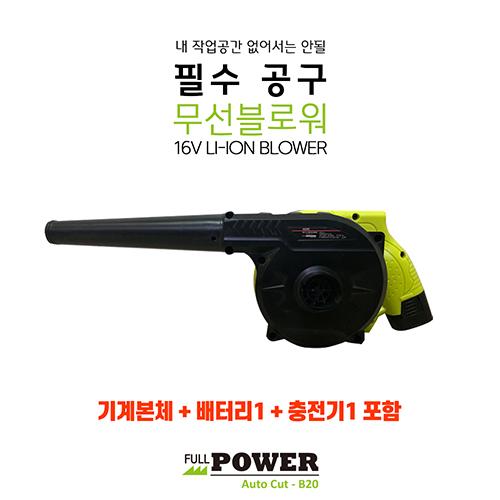 풀파워 충전 송풍기 AutoCut-B20 무선 브로워/블로워