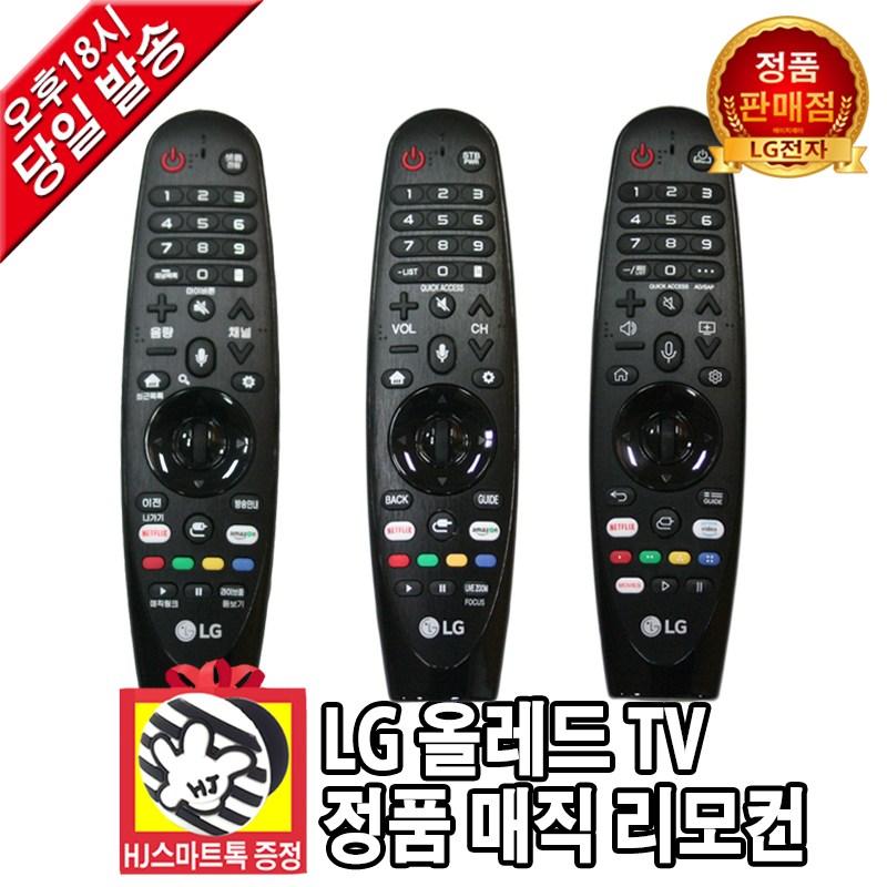 LG전자 스마트 TV 정품 매직 리모컨 모음 (내수용 해외 직구 모델 호환)(HJ스마트톡 증정), B형 리모컨