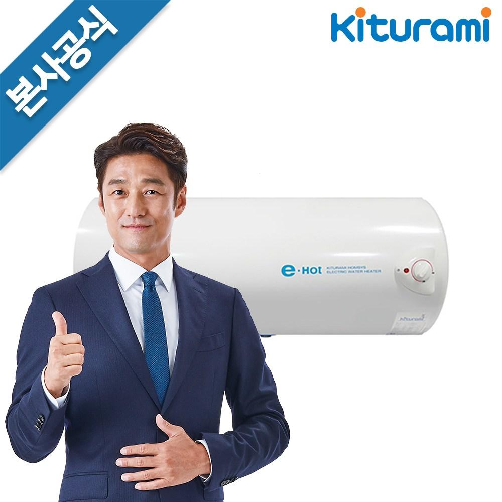 귀뚜라미 전기온수기 KDEW PLUS-100, 설치문의
