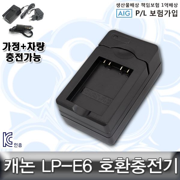 캐논 LP-E6충전기 7Dmark2/5Dmakr3/70D/6D/60D, 단일상품