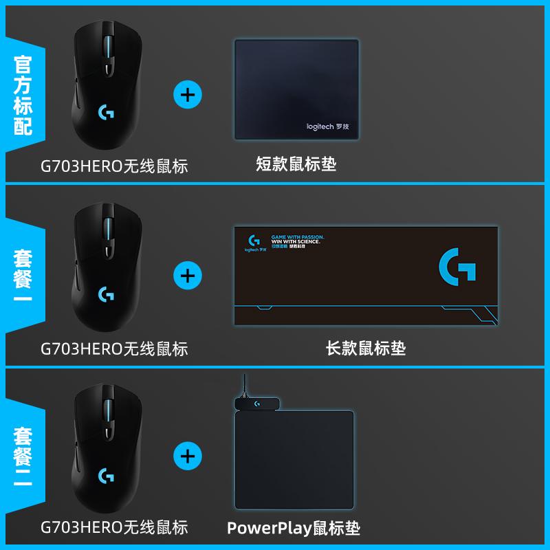 공식 로지텍 G703 hero 무선 게이밍 마우스 e 스포츠 게임 스페셜 충전식, G703HERO 표준, 공식 표준