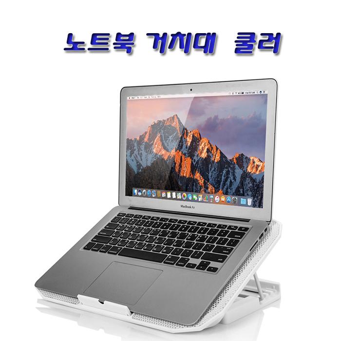 맥북프로15형 레티나 노트북 거치대/쿨러/화이트, CY2110-쿨러 화이트
