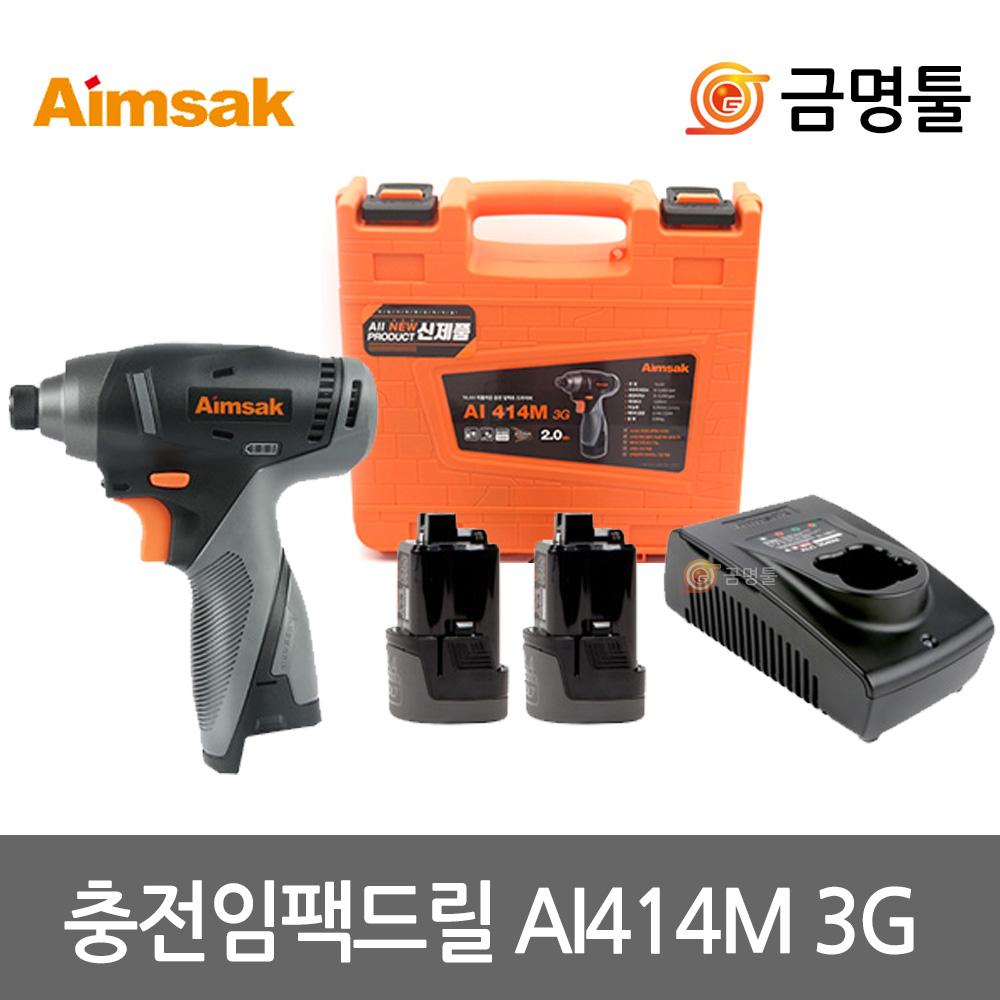 [아임삭] 충전임팩드라이버 AI414M 3G 14.4V 2.0AH 2pack LED장착