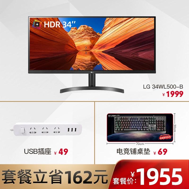모니터주변기기 LG34WL500 34인치 2K대역폭 선명한 HDR갈치 PS4게임 IPS e-sports화면 21:9화면분할 사무 액정 스크린, T05-(모니터+USB콘센트+e-sports테이블 매트를 깔다), C01-공식모델