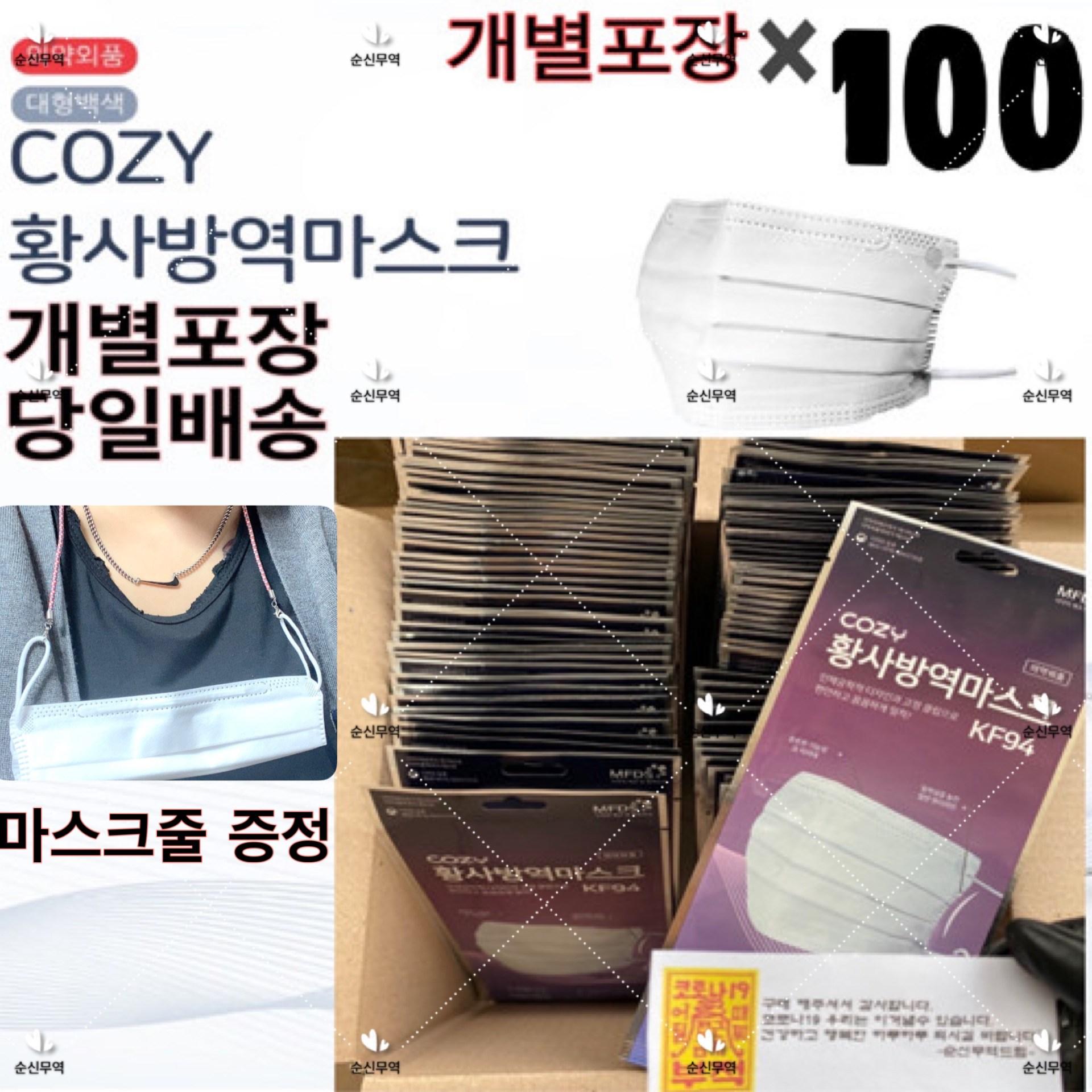 (타임세일)코지COZY KF94 황사방역마스크 개별포장X50_X100개 화이트 국내원단 마스크줄증정 당일배송, 1개입, 100개