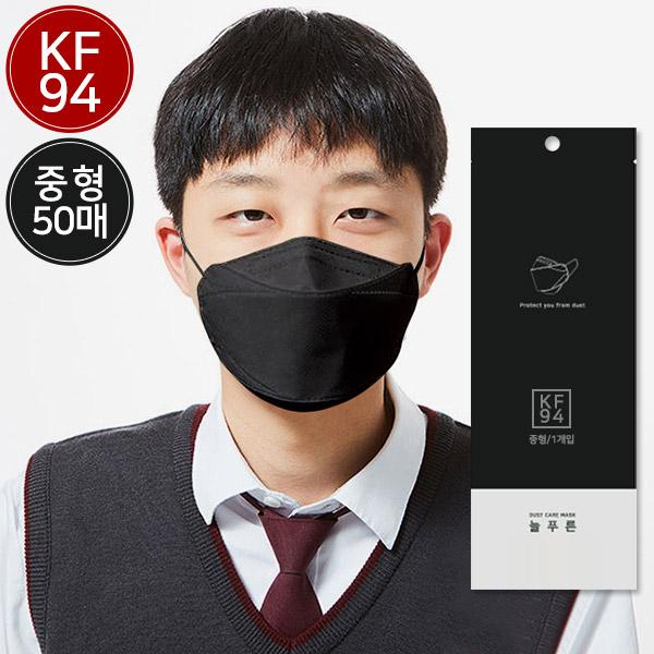 앤드스타일 블랙 중형 KF94 늘푸른 마스크 50매(국내생산)_247799, 블랙_50매