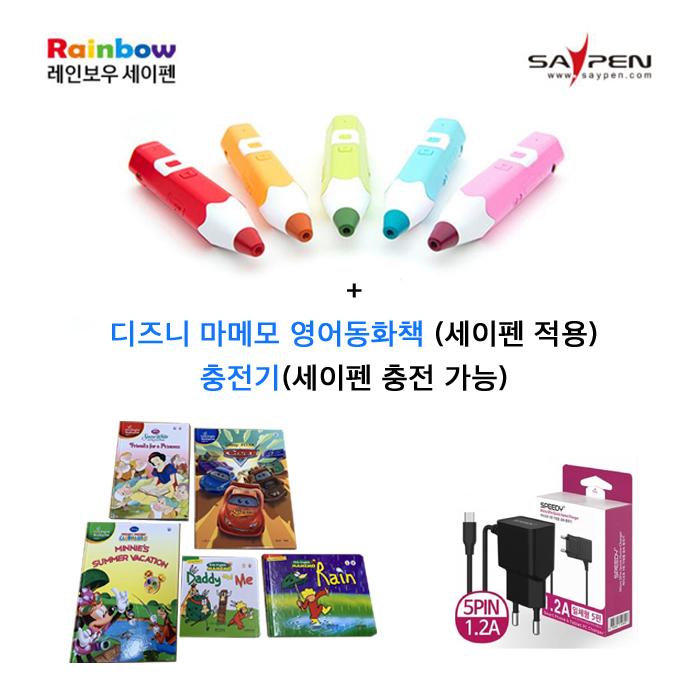 세이펜 레인보우 32G+영어동화책5권+충전기, 스카이블루