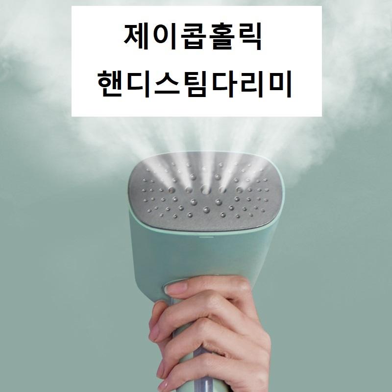 제이콥홀릭 초강력 핸디형 휴대용 스팀다리미 접이식 탈부착가능 대륙의 실수, 민트