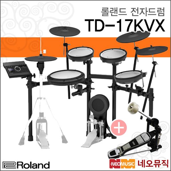 롤랜드 TD-17KVX+Pedal, 롤랜드 TD-17KVX