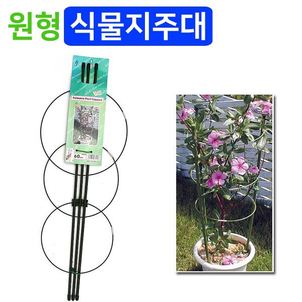 [GL 원형 식물지주대]원형지지대로 완벽한 지지역할, 90cm