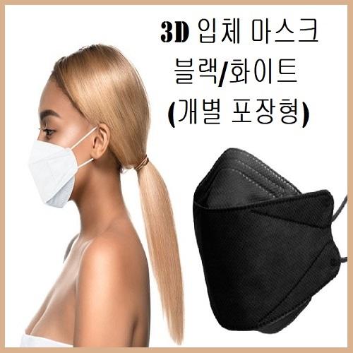 KF94형 3D 입체 블랙 마스크&화이트 마스크 비말차단 (당일배송/개별포장/뽑아쓰는 케이스/50매 낱개 구매가능/아래 색상 선택에서 화이트 블랙을 선택하세요), 화이트 1매
