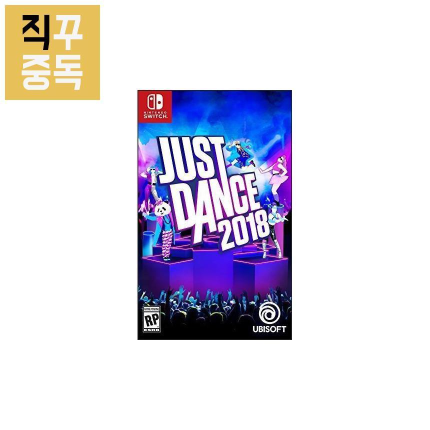 닌텐도 스위치 저스트 댄스 2018 Just Dance, 단품