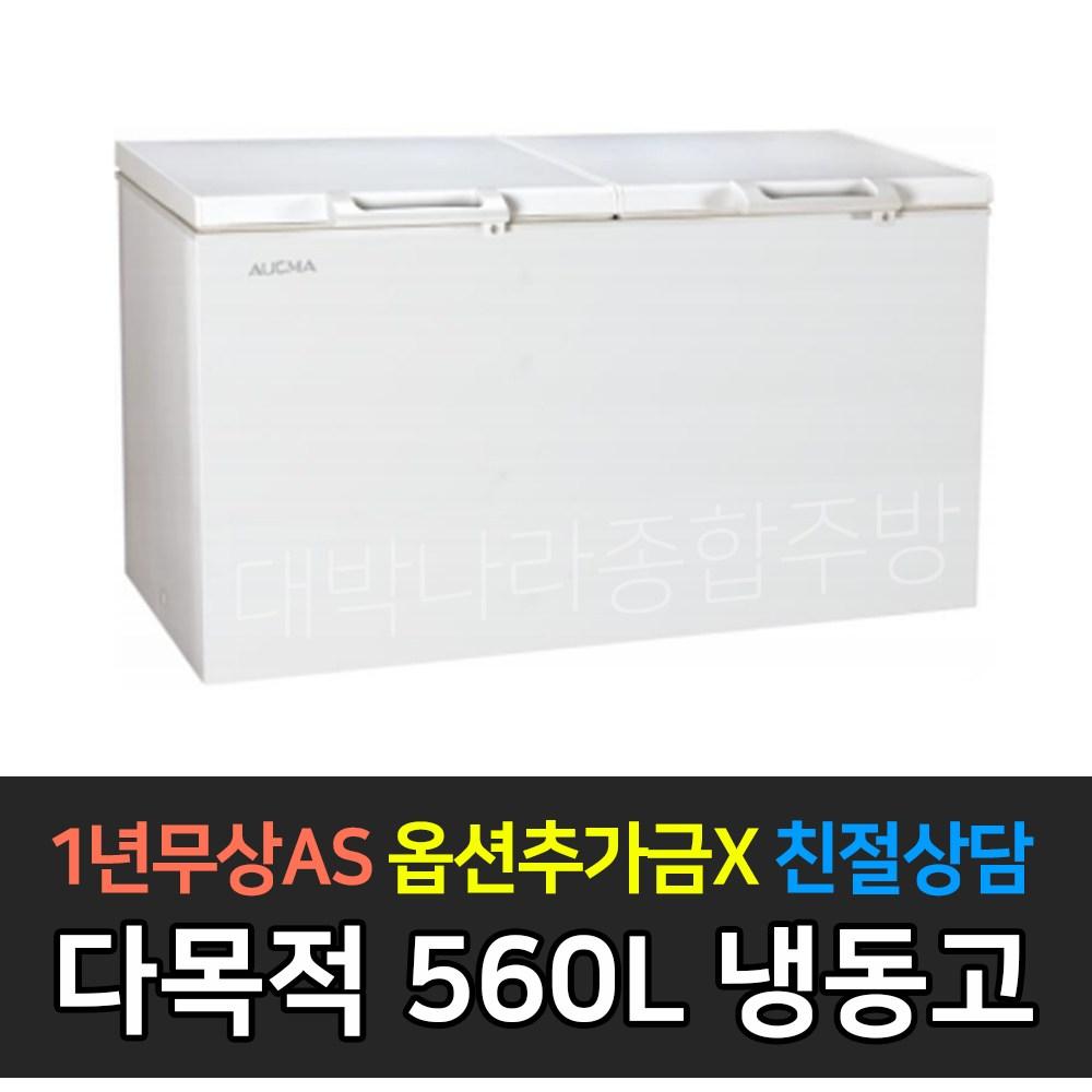 [우성] 업소용냉동고 560L 다목적냉동고 CWBD-560