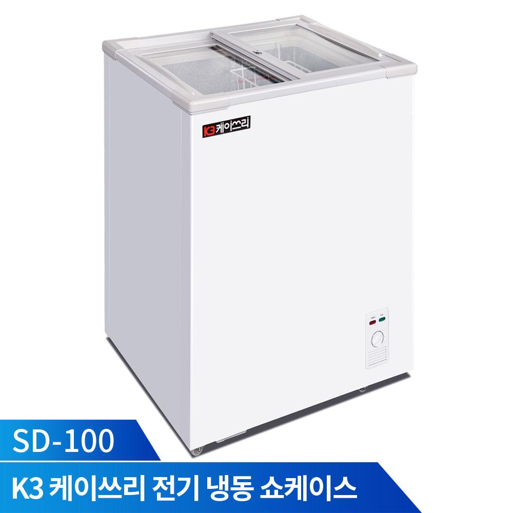 아이스크림냉동고 SD/C-110 소형 다목적 얼음컵 100L, 단품