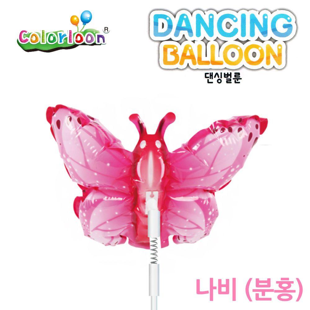 ksw60054 컬러룬 댄싱 벌룬 나비 분홍 흔들 풍선 아동장난감, 본품
